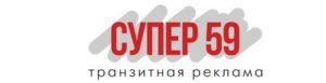 Реклама на транспорте Пермь- Супер 59