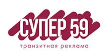 Пермь реклама на транспорте Супер 59 агентство