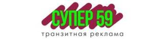 Супер 59 - реклама на транспорте Пермь