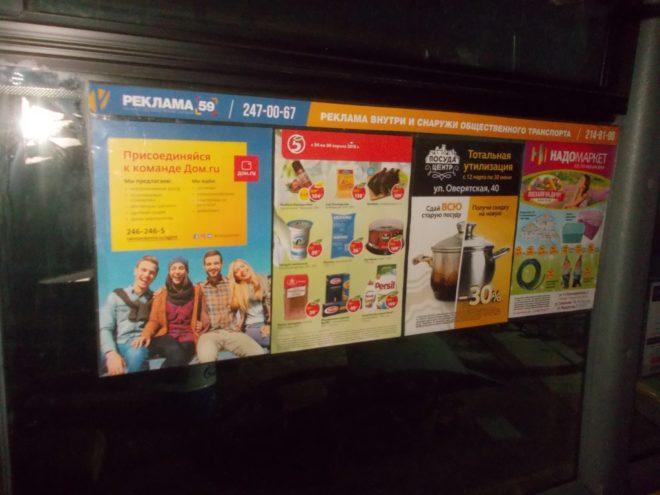 Реклама в автобусах Перми