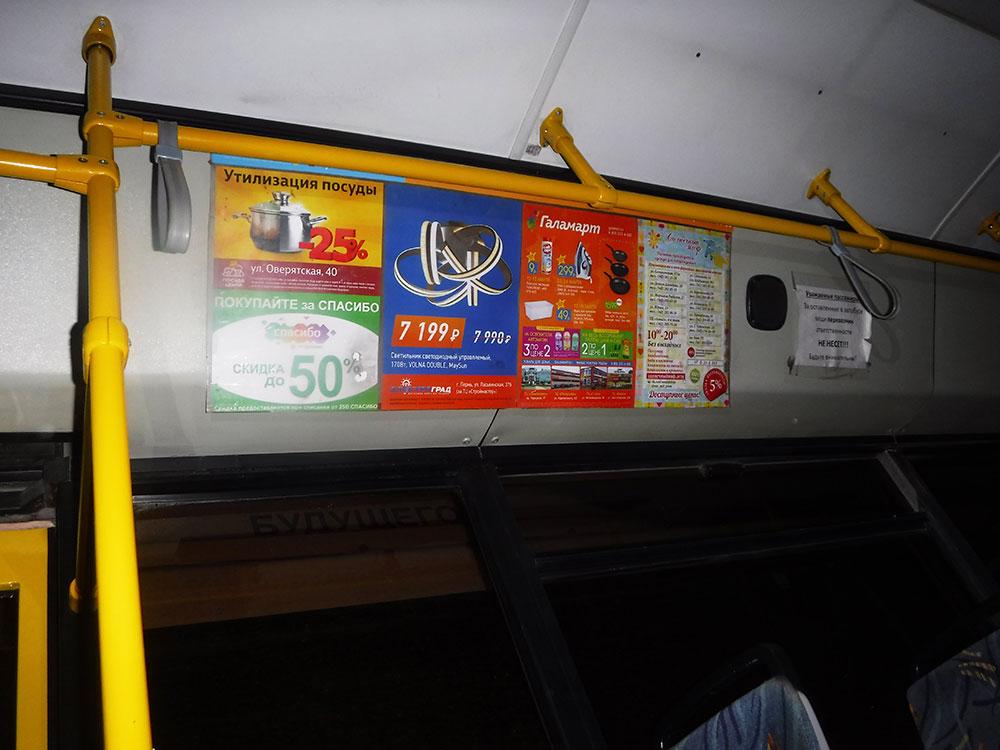 Реклама в транспорте Перми