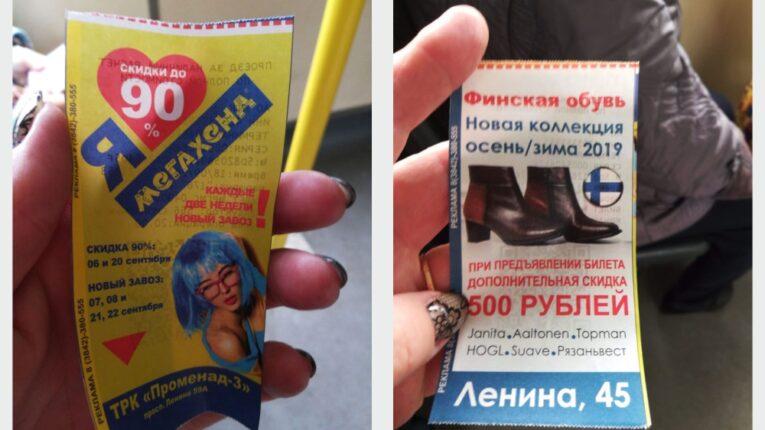 Реклама на чековой ленте в транспорте Перми